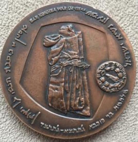İSRAEL BAR KOCHBA 1960 BRONZ 60 MM MADALYA