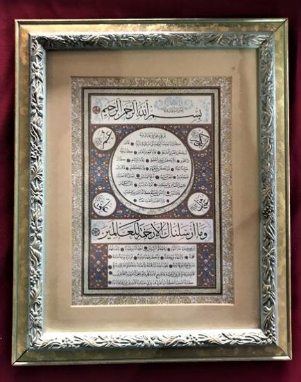 HİLYE-İ ŞERİF (PEYGAMBER EFENDİMİZ'İN ŞEMÂİLİ) GÜZELLİKLERİ ANLATAN BASKI