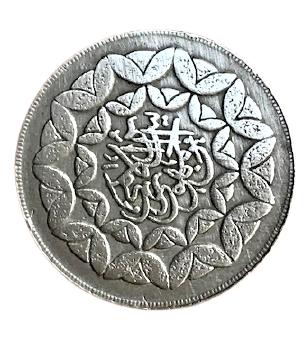 İRAN 20 RİAL NİKEL 1981 DARPANE CIKIŞI